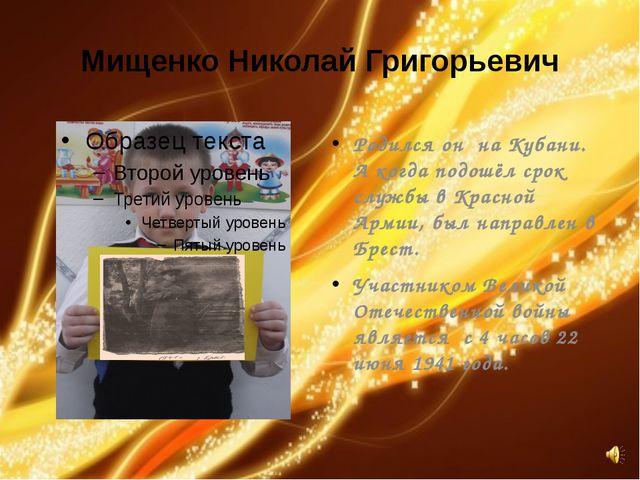 Мищенко Николай Григорьевич Родился он на Кубани. А когда подошёл срок службы...