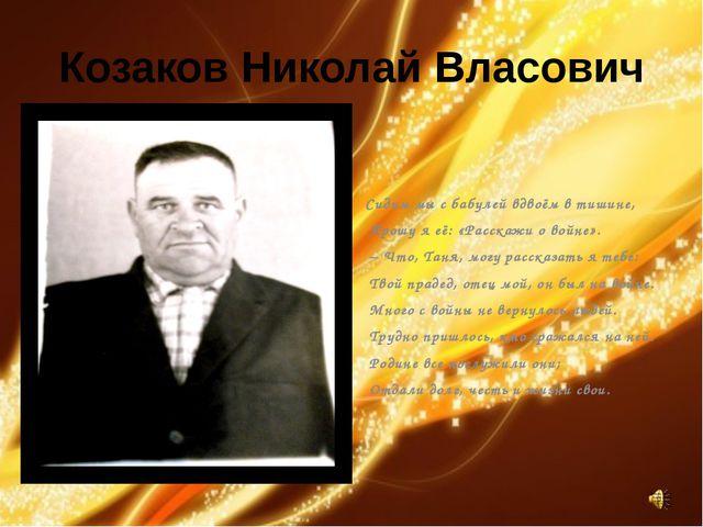 Козаков Николай Власович Сидим мы с бабулей вдвоём в тишине, Прошу я её: «Рас...