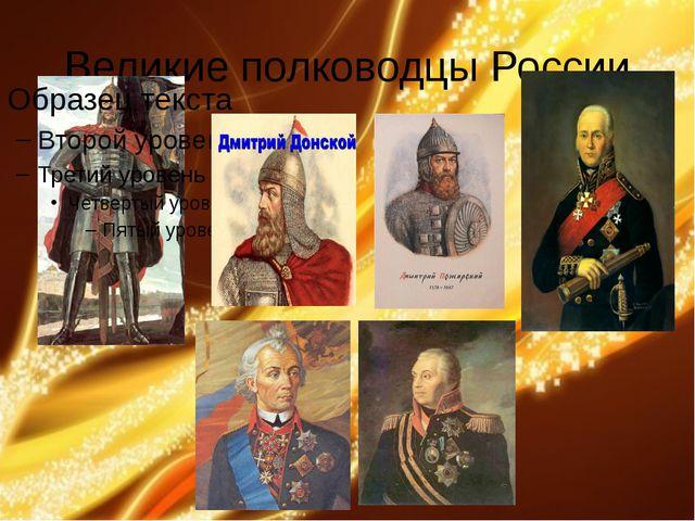 Великие полководцы России