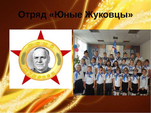 Отряд «Юные Жуковцы»