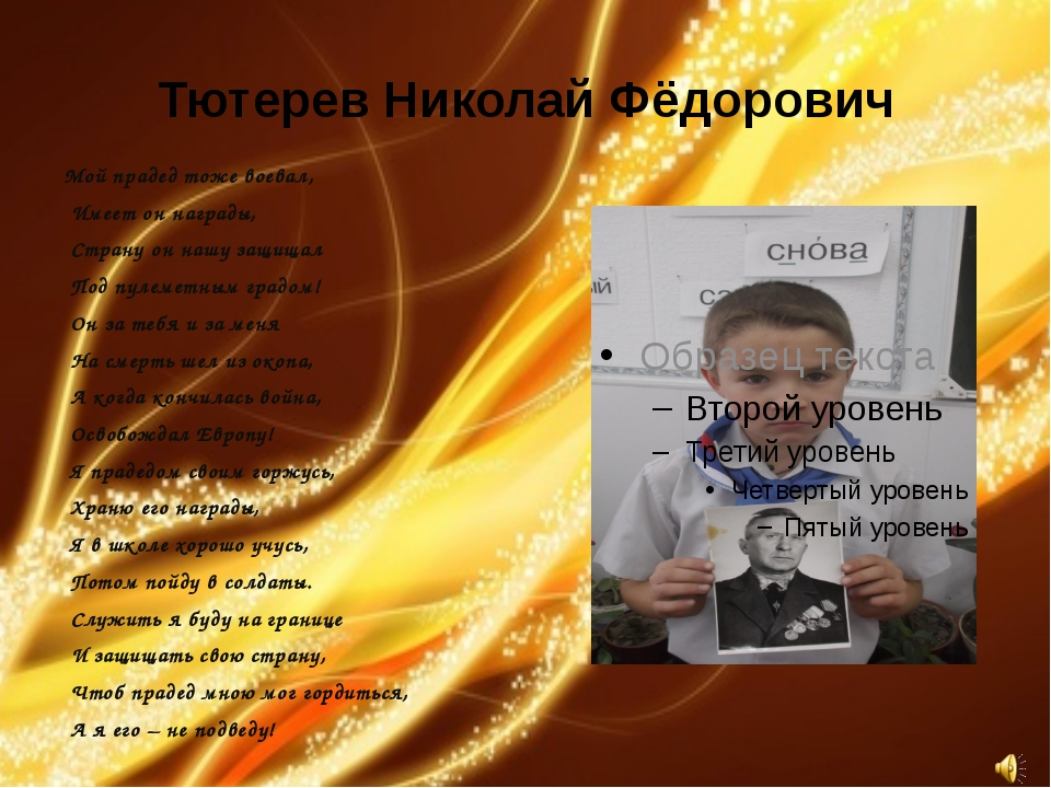 Тютерев Николай Фёдорович Мой прадед тоже воевал, Имеет он награды, Страну он...