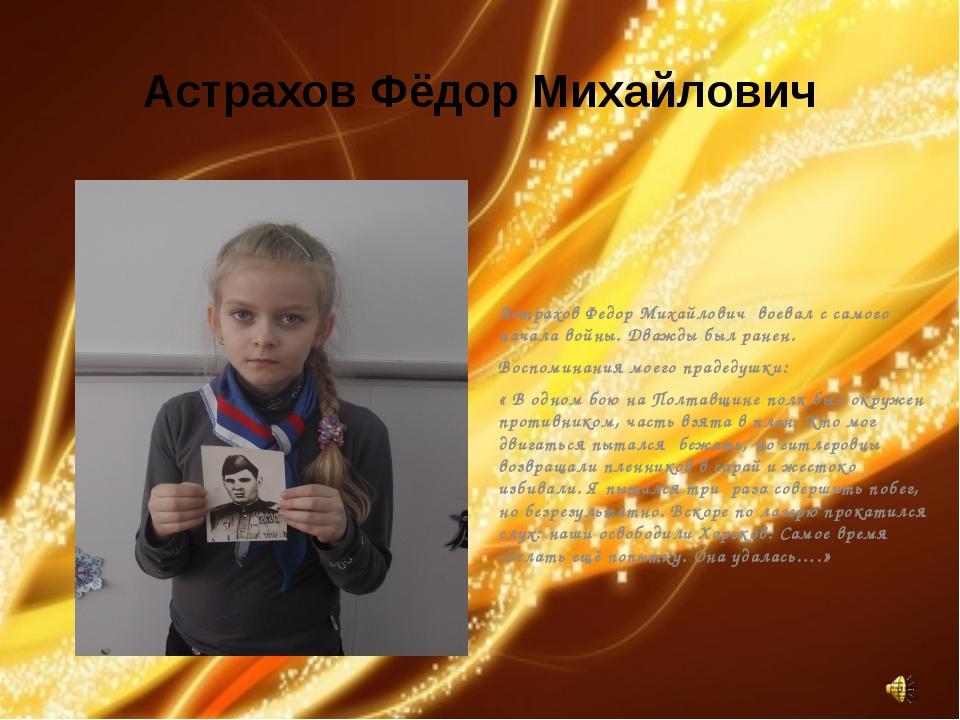 Астрахов Фёдор Михайлович Астрахов Федор Михайлович воевал с самого начала во...