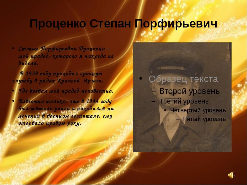 Проценко Степан Порфирьевич Степан Порфирьевич Проценко – мой прадед, которог...