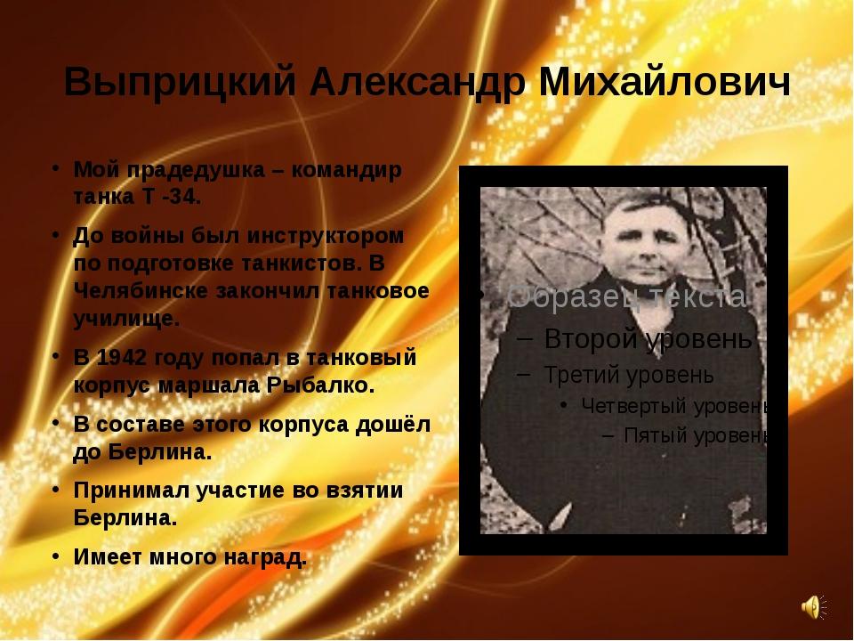 Выприцкий Александр Михайлович Мой прадедушка – командир танка Т -34. До войн...