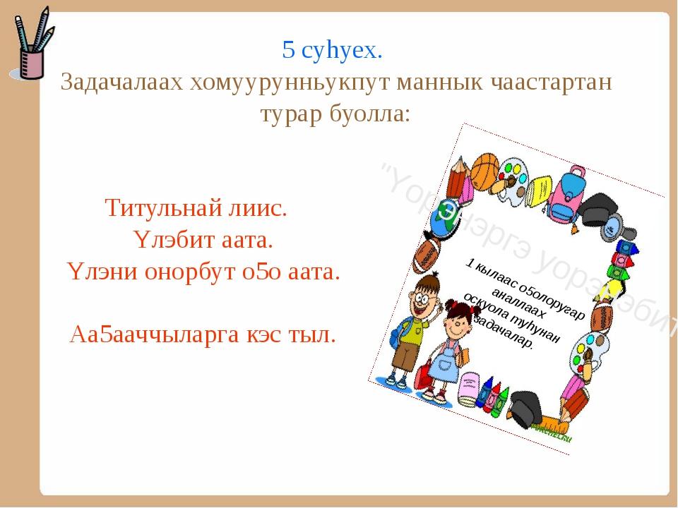 «Задачаныбол5ойонаах» КылааскаоонньуургаВова 1массыына,Эрсан4 кубик, Петя 1д...