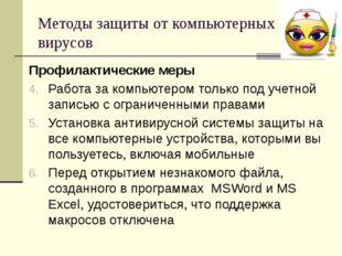 Программы для защиты от вирусов Kaspersky Internet Security Dr.Web Security S