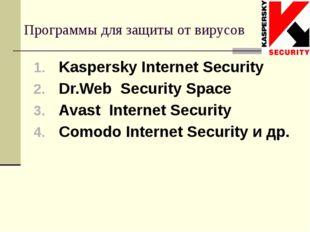 Специализированное ПО USB Disk Security- программа, которая обеспечит защиту