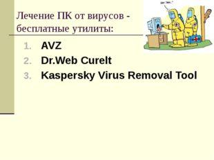 Кроссворд По горизонтали: Вирусы, которые при заражении компьютера сохраняютс