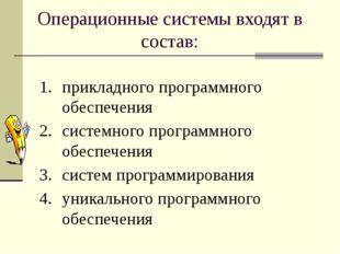 Операционные системы входят в состав: прикладного программного обеспечения си