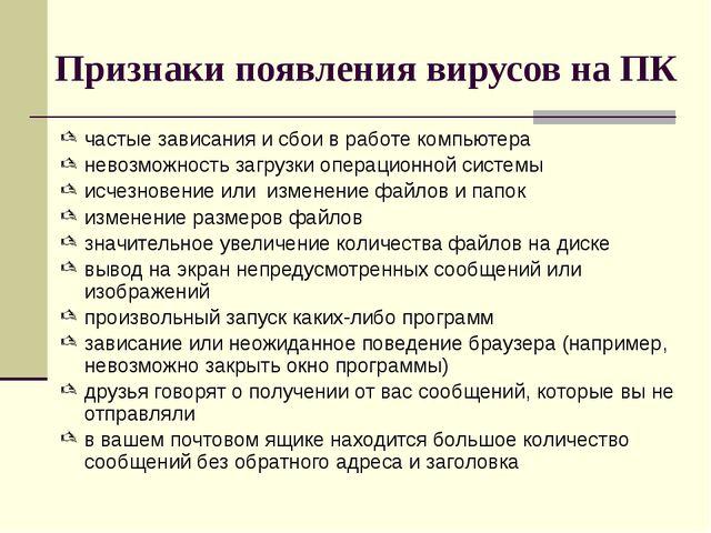 Методы защиты от компьютерных вирусов Профилактические меры Подключение автом...