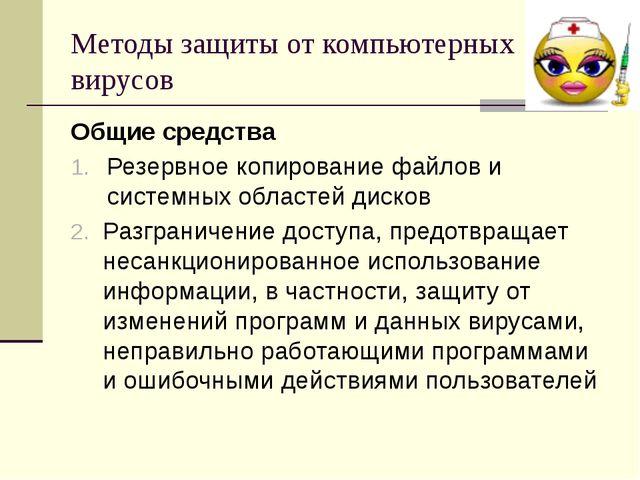 Методы защиты от компьютерных вирусов Профилактические меры Работа за компьют...