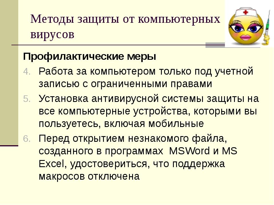 Программы для защиты от вирусов Kaspersky Internet Security Dr.Web Security S...
