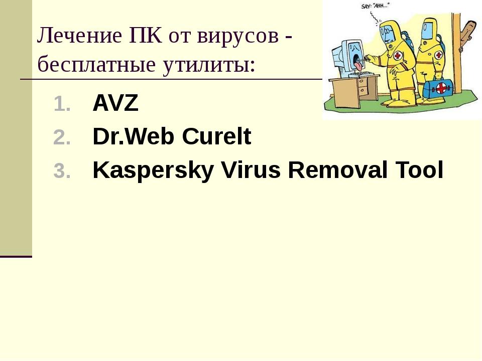 Кроссворд По горизонтали: Вирусы, которые при заражении компьютера сохраняютс...
