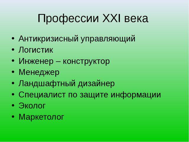 Профессии XXI века Антикризисный управляющий Логистик Инженер – конструктор М...