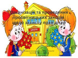 Організація та проведення просвітницьких заходів щодо захисту прав дітей Бров