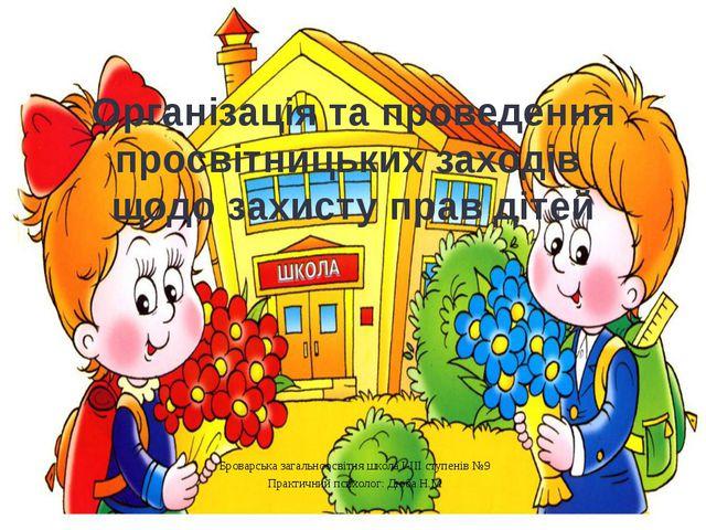 Організація та проведення просвітницьких заходів щодо захисту прав дітей Бров...