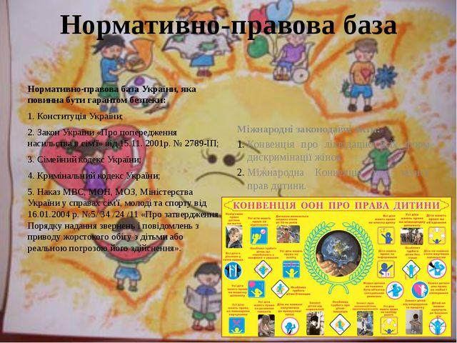 Нормативно-правова база Нормативно-правова база України, яка повинна бути гар...