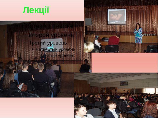 Лекції