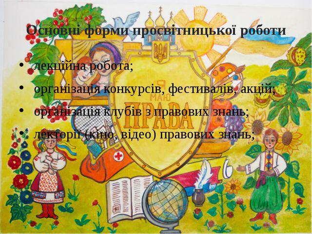 Основні форми просвітницької роботи лекційна робота; організація конкурсів, ф...