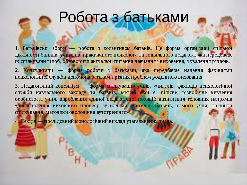 Робота з батьками 1. Батьківські збори — робота з колективом батьків. Це форм...