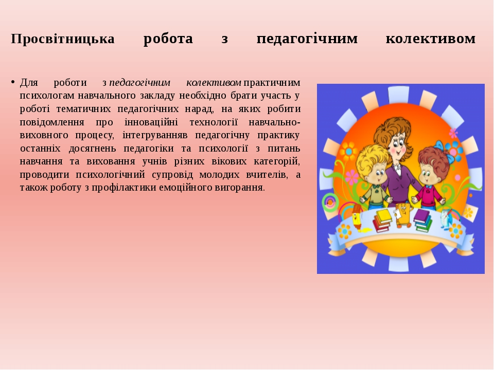 Просвітницька робота з педагогічним колективом Для роботи зпедагогічним коле...