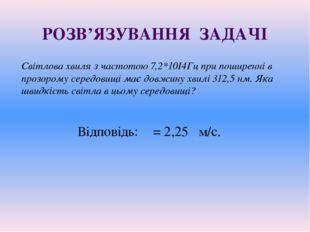 РОЗВ'ЯЗУВАННЯ ЗАДАЧІ Світлова хвиля з частотою 7,2*10І4Гц при поширенні в про