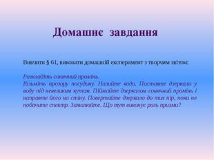Вивчити § 61, виконати домашній експеримент з творчим звітом: Розкладіть сон