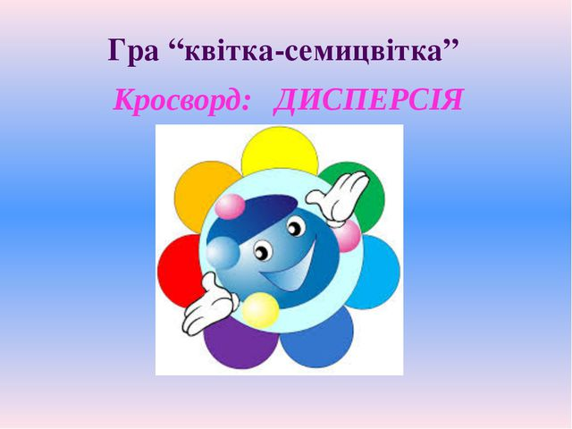 """Кросворд: ДИСПЕРСІЯ Гра """"квітка-семицвітка"""""""