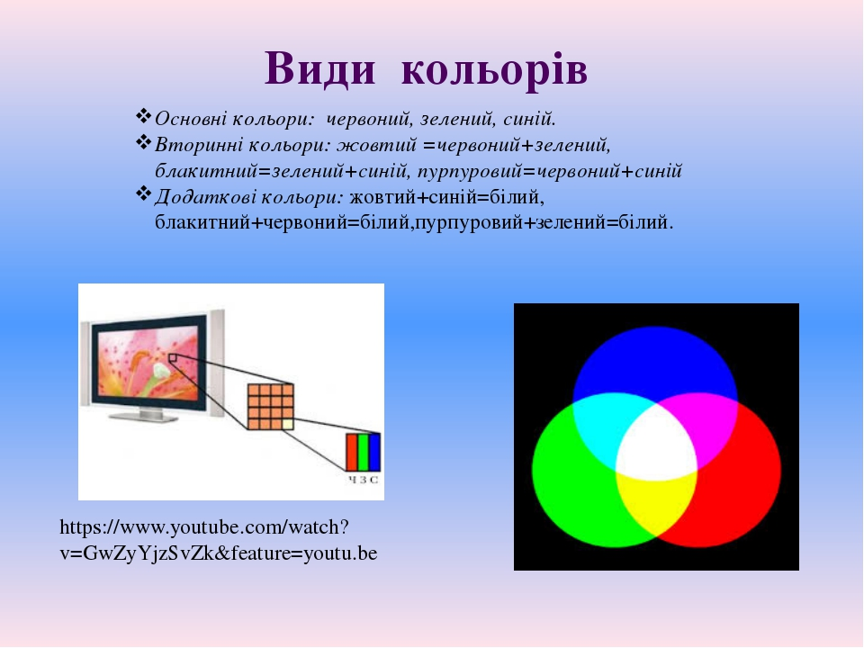 https://www.youtube.com/watch?v=GwZyYjzSvZk&feature=youtu.be Основні кольори:...