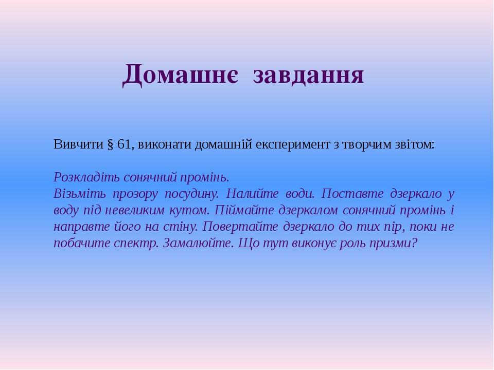 Вивчити § 61, виконати домашній експеримент з творчим звітом: Розкладіть сон...