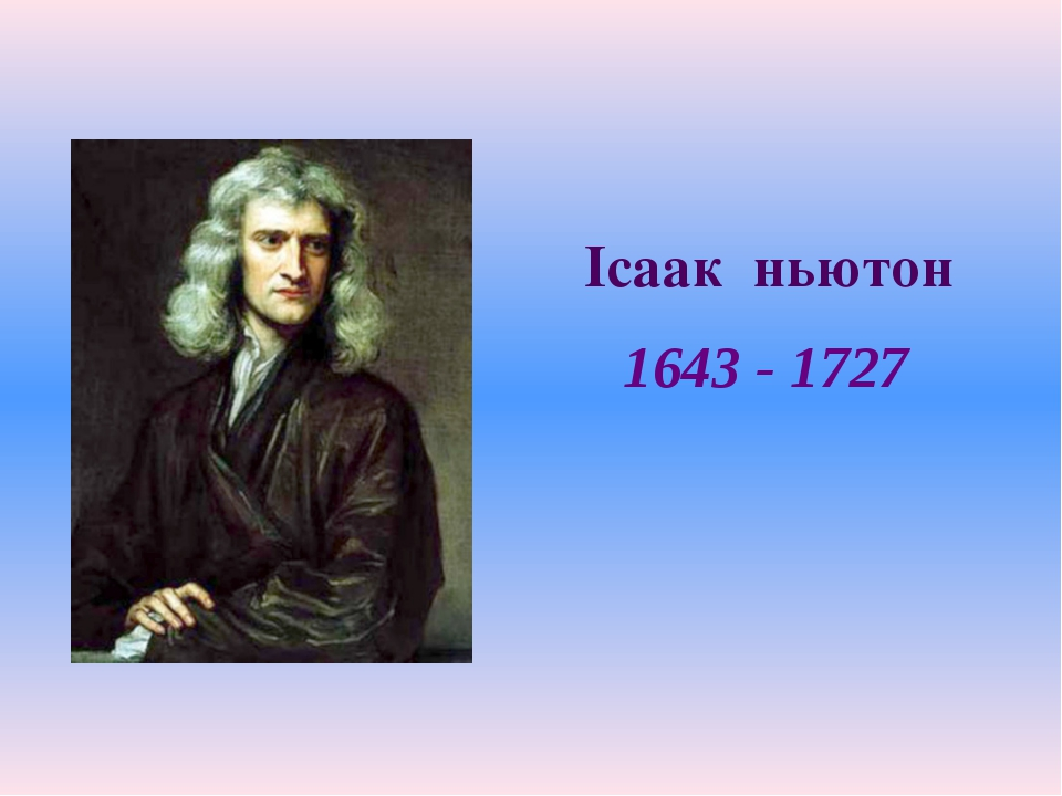 1643 - 1727 Ісаак ньютон