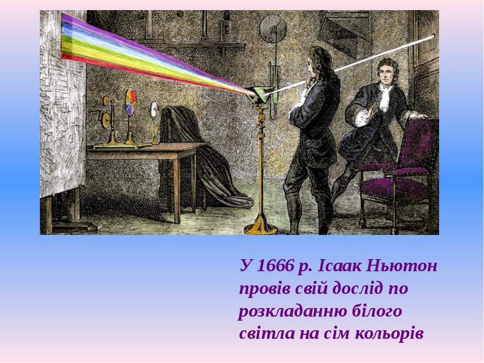 У 1666 р. Ісаак Ньютон провів свій дослід по розкладанню білого світла на сім...