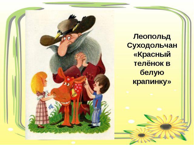 Леопольд Суходольчан «Красный телёнок в белую крапинку»
