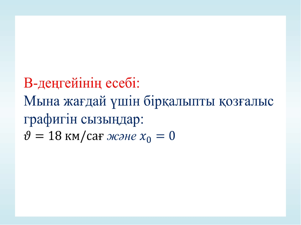 Ойланып, сәйкестігін табу (3 мин) 5.Сабақты қорытындылау