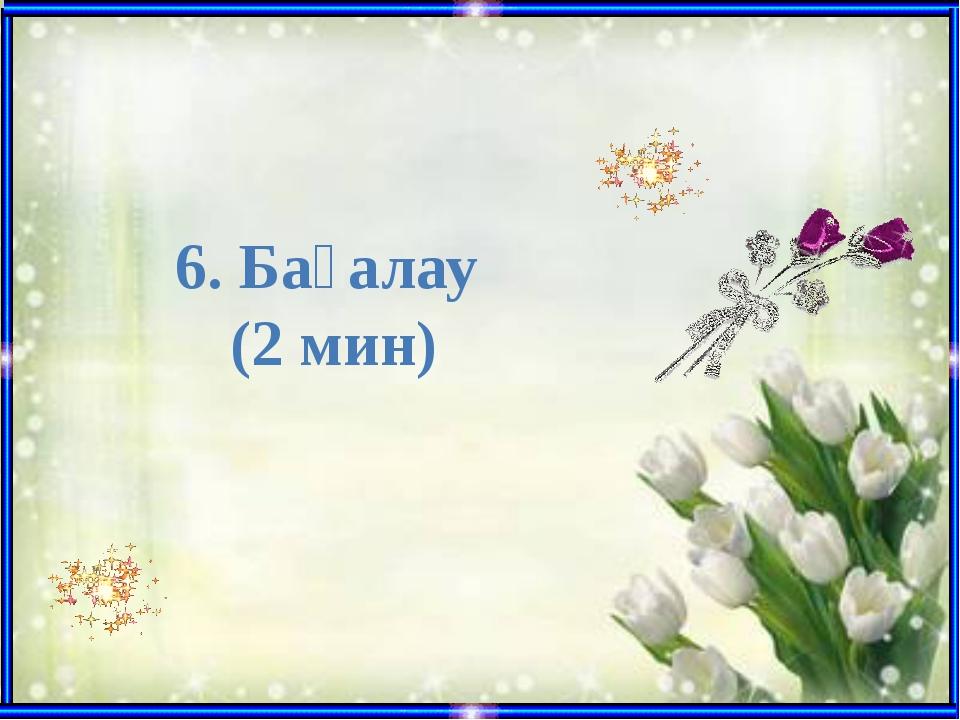 Үйге тапсырма: (1 мин) §20. №7.2