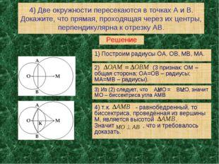 4) Две окружности пересекаются в точках А и В. Докажите, что прямая, проходящ