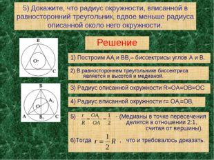 5) Докажите, что радиус окружности, вписанной в равносторонний треугольник, в