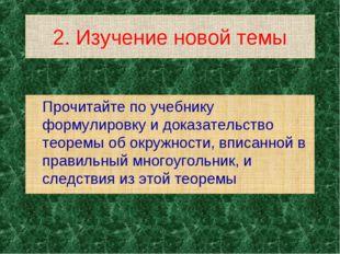 2. Изучение новой темы Прочитайте по учебнику формулировку и доказательство т