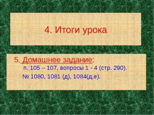 4. Итоги урока 5. Домашнее задание: п. 105 – 107, вопросы 1 - 4 (стр. 290). №
