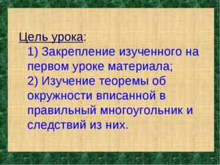 Цель урока: 1) Закрепление изученного на первом уроке материала; 2) Изучение