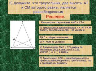 2) Докажите, что треугольник, две высоты АТ и СМ которого равны, является рав