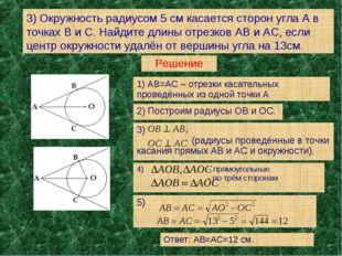 3) Окружность радиусом 5 см касается сторон угла A в точках B и C. Найдите дл