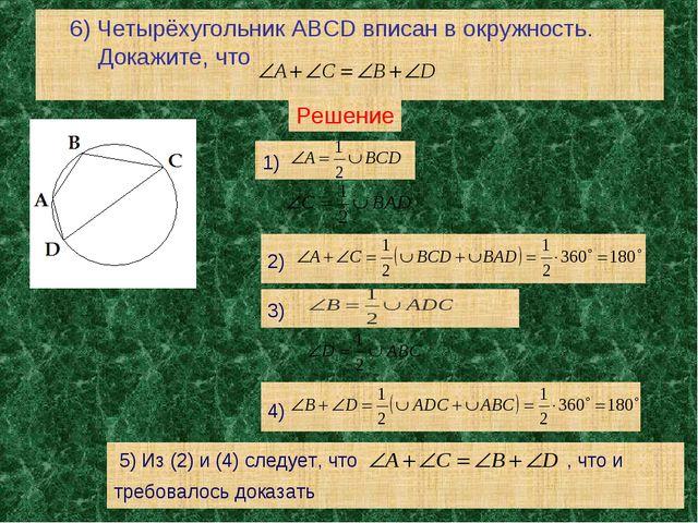 6) Четырёхугольник ABCD вписан в окружность. Докажите, что 2) 1) 3) Решение 4...