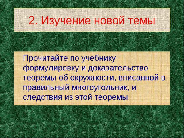 2. Изучение новой темы Прочитайте по учебнику формулировку и доказательство т...
