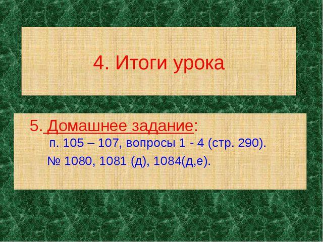 4. Итоги урока 5. Домашнее задание: п. 105 – 107, вопросы 1 - 4 (стр. 290). №...