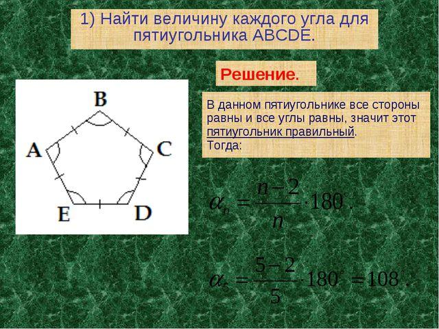 1) Найти величину каждого угла для пятиугольника ABCDE. В данном пятиугольни...
