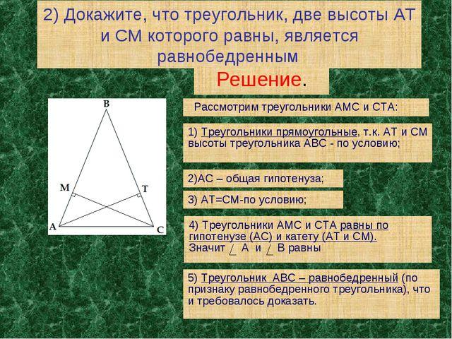 2) Докажите, что треугольник, две высоты АТ и СМ которого равны, является рав...