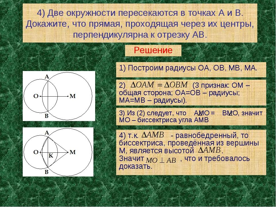 4) Две окружности пересекаются в точках А и В. Докажите, что прямая, проходящ...