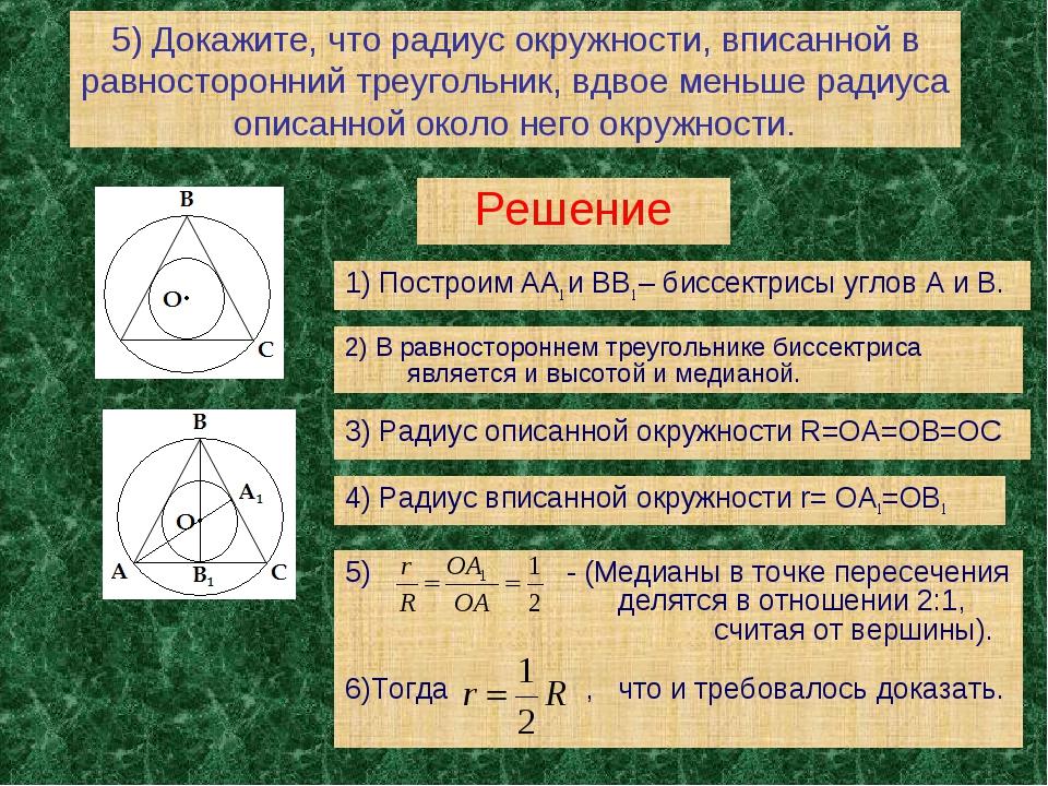 5) Докажите, что радиус окружности, вписанной в равносторонний треугольник, в...