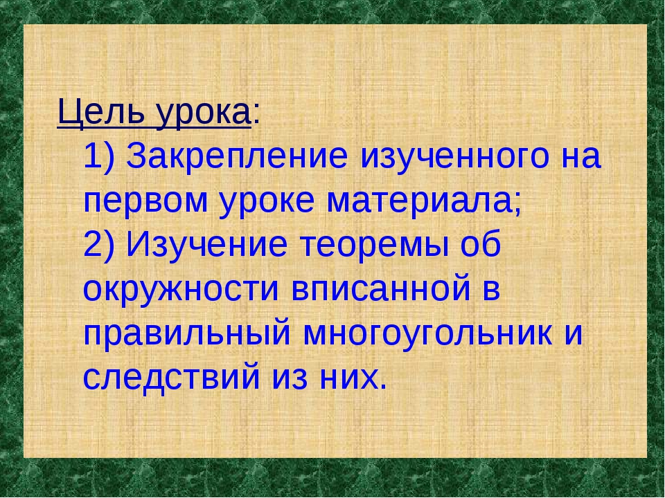 Цель урока: 1) Закрепление изученного на первом уроке материала; 2) Изучение...